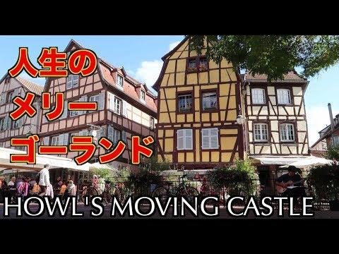 人生のメリーゴーランドをコルマールで弾いてみた【ハウルの動く城】(Merry Go Round Of Life, from Howl's Moving Castle)
