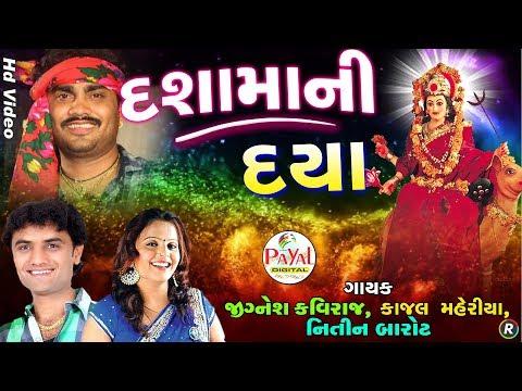 દશામાની દયા !! Jignesh Kaviraj, Kajal Maheriya and Nitin Barot !! HD Video 2018