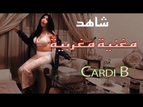 شاهد مغنية OM2  مغربية Dollars# تقلد Cardi B و Nicky Minaj 2017
