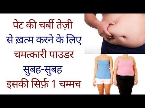 रातो रात पेट की चर्बी तेजी से ख़त्म करने के लिए पाउडर | MAGICAL SLIMMING POWDER BURN FAT OVERNIGHT