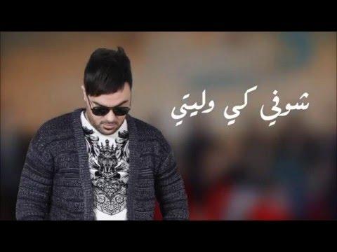 Amine 31 Choufi ki weliti . شوفي كي وليتي  compile rabie vol3
