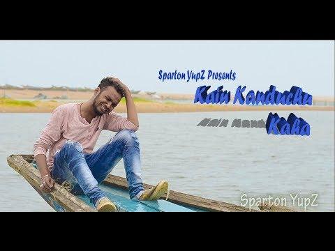 Kain Kanduchu Kaha|| Cover video song|| Singer- Human Sagar
