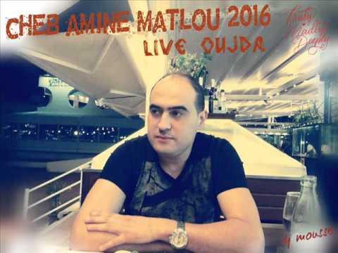 cheb amine Matlou -2016 -(( قنبلة الموسم  ((هي تزوجت وانا داتني الكورنيش