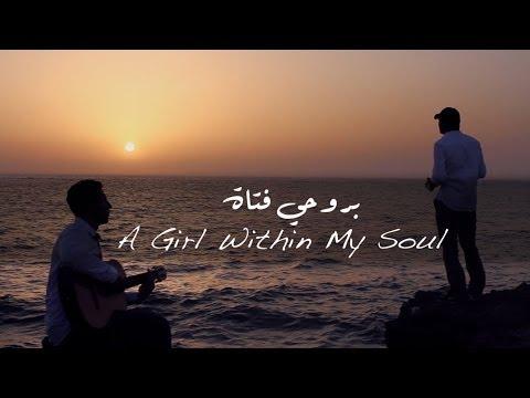 Abdulrahman&Mohab-A Girl Within My Soul بروحي فتاة-عبدالرحمن محمد ومهاب عمر