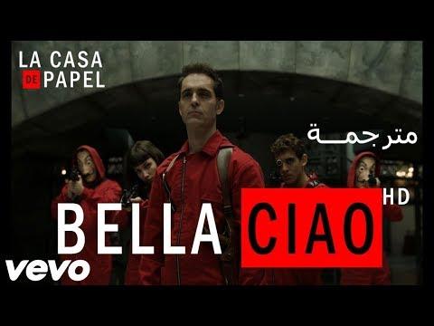 أغنية Bella ciao من مسلسل LA CASA DE PAPEL مترجمة HD